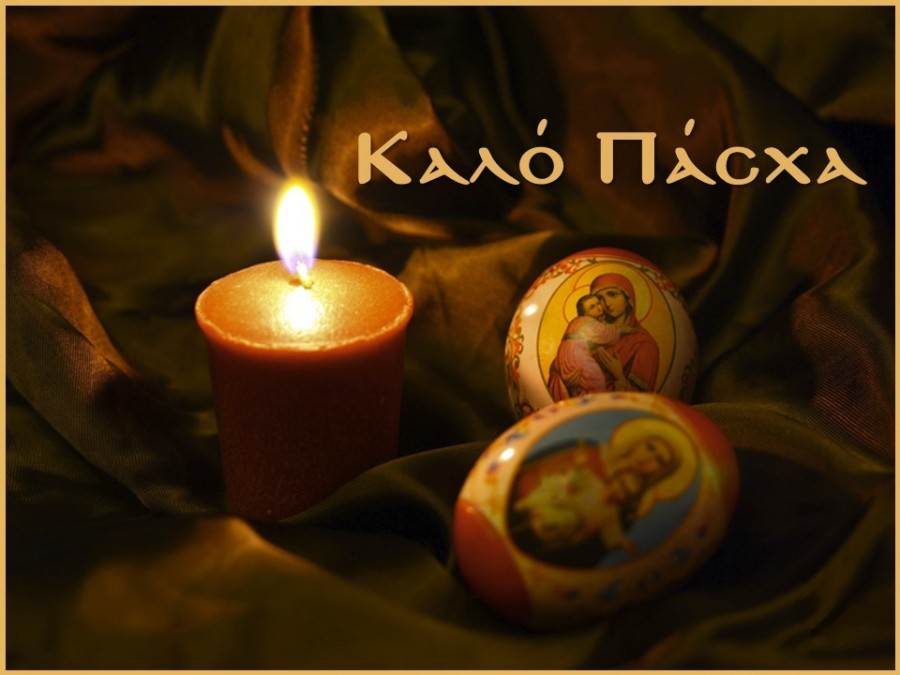 Καλό Πάσχα και Καλή Ανάσταση! - Κολυμβητική Ομοσπονδία Ελλάδας ...